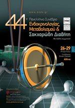 44ο Πανελλήνιο Συνέδριο Ενδοκρινολογίας, Μεταβολισμού και Σακχαρώδη Διαβήτη
