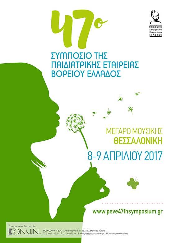 47ο Συμπόσιο της Παιδιατρικής Εταιρίας Βορείου Ελλάδος