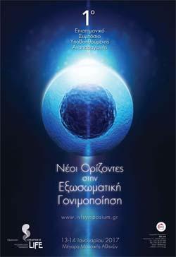 """1ο Επιστημονικό Συμπόσιο Υποβοηθούμενης Αναπαραγωγής """"Νέοι Ορίζοντες στην Εξωσωματική Γονιμοποίηση"""""""