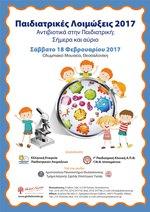 Σεμινάριο Παιδιατρικών Λοιμώξεων 2016 με Θέμα: Ιογενείς Λοιμώξεις»