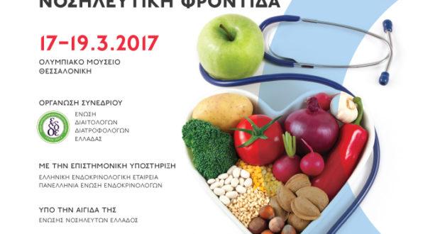 1ο Πανελλήνιο Σχολείο Σακχαρώδη Διαβήτη: Διαιτητική και Νοσηλευτική Φροντίδα
