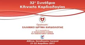 32ο Συνέδριο Κλινικής Καρδιολογίας