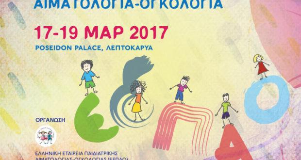 Επιστημονική Διημερίδα: Παρόν και Μέλλον στην Παιδιατρική Αιματολογία-Ογκολογία