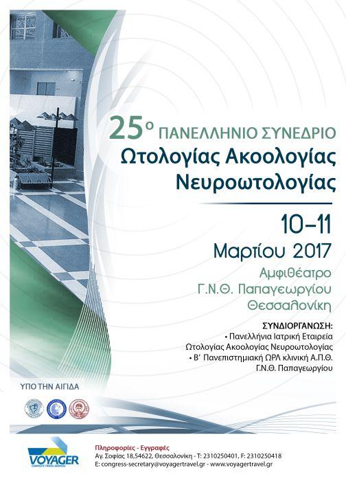 25ο Πανελλήνιο Συνέδριο Ωτολογίας Ακοολογίας Νευροωτολογίας