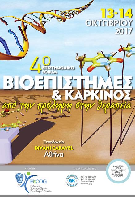 4ο Επιστημονικό Forum Βιοεπιστήμες και καρκίνος. Από την πρόληψη στη θεραπεία