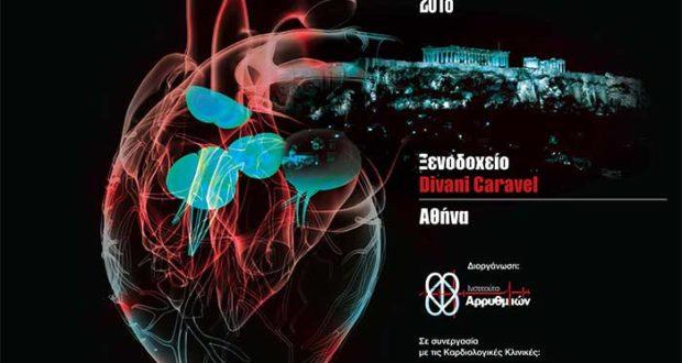 4o Workshop-Αρρυθμιών & Βηματοδότησης