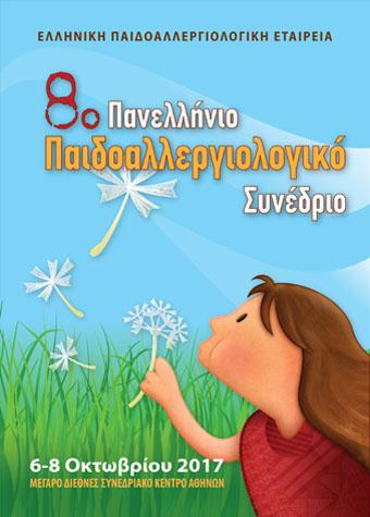 8ο Πανελλήνιο Παιδοαλλεργιολογικό Συνέδριο