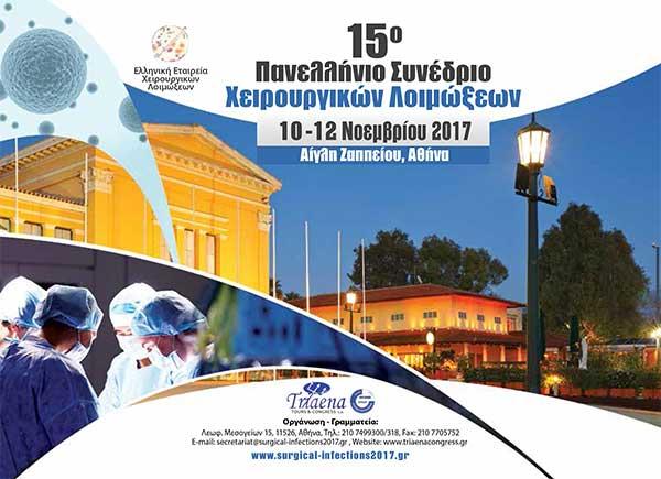 15ο Πανελλήνιο Συνέδριο Χειρουργικών Λοιμώξεων