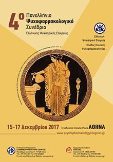 4ο Πανελλήνιο Ψυχοφαρμακολογικό Συνέδριο
