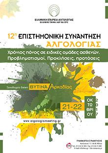 12η Επιστημονική Συνάντηση Αλγολογίας