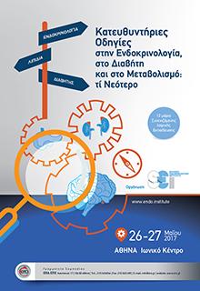 Κατευθυντήριες Οδηγίες στην Ενδοκρινολογία, στο Διαβήτη και στο Μεταβολισμό: τί νεότερο