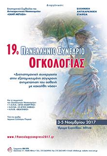 19ο Πανελλήνιο Συνέδριο Ογκολογίας