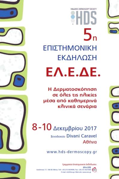 5η Επιστημονική Εκδήλωση ΕΛ.Ε.ΔΕ., Η Δερματοσκόπηση σε όλες τις ηλικίες μέσα από καθημερινά κλινικά σενάρια