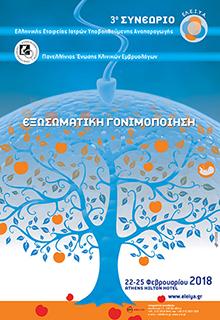 3ο Συνέδριο Ελληνικής Εταιρείας Ιατρών Υποβοηθούμενης Αναπαραγωγής (ΕΛ.Ε.Ι.Υ.Α)