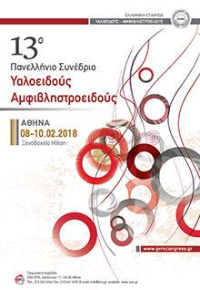 13ο Πανελλήνιο Συνέδριο Υαλοειδούς Αμφιβληστροειδούς