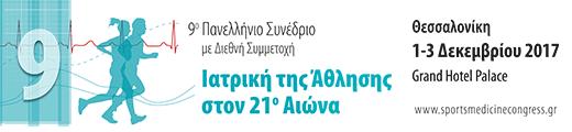 """9o Πανελλήνιο Συνέδριο με διεθνή συμμετοχή """"Ιατρική της Άθλησης στον 21ο Αιώνα"""""""