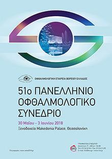 51o Πανελλήνιο Οφθαλμολογικό Συνέδριο