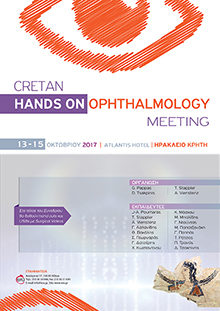 Cretan Hands on Ophthalmology Meeting