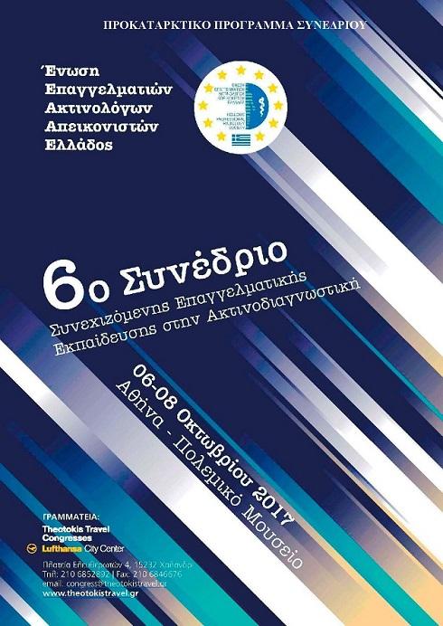 6ο Συνέδριο Συνεχιζόμενης Επαγγελματικής Εκπαίδευσης στην Ακτινοδιαγνωστική