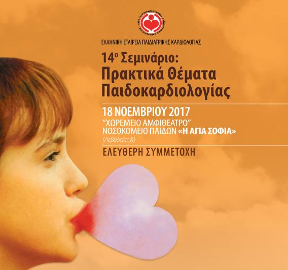 14ο Σεμινάριο Πρακτικά Θέματα Παιδοκαρδιολογίας