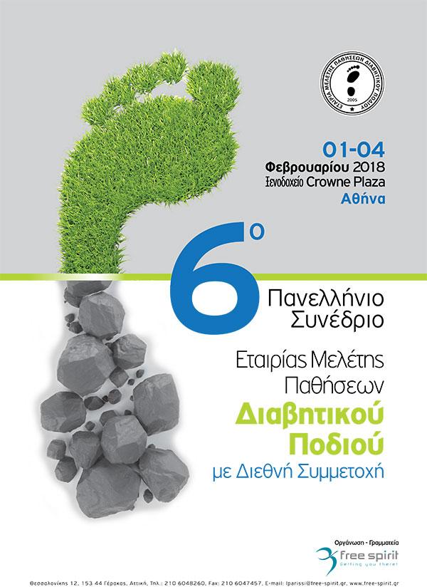6ο Πανελλήνιο Συνέδριο ΕΜΕΔΙΠ με Διεθνή Συμμετοχή