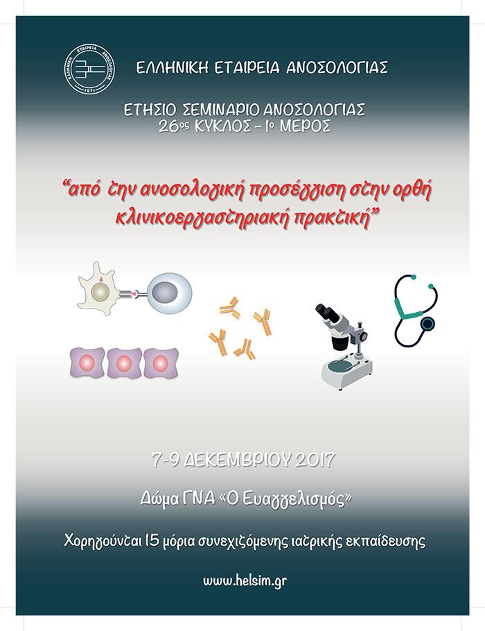 """26ο Κύκλος -1ο Μέρος  του Ετήσιου Μετεκπαιδευτικού  Σεμιναρίου  Ανοσολογίας με θέμα """"από την ανοσολογική  προσέγγιση στην ορθή κλινικοεργαστηριακή πρακτική"""""""