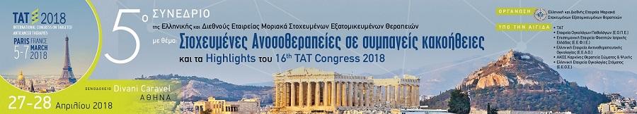 """5ο Συνέδριο της Ελληνικής και Διεθνούς Εταιρείας Μοριακά Στοχευμένων Εξατομικευμένων Θεραπειών με θέμα """"Στοχευμένες Ανοσο-θεραπείες σε συμπαγείς κακοήθειες"""" και τα Ηighlights του 16th ΤΑΤ Congress 2018 (5-7 March Paris)."""