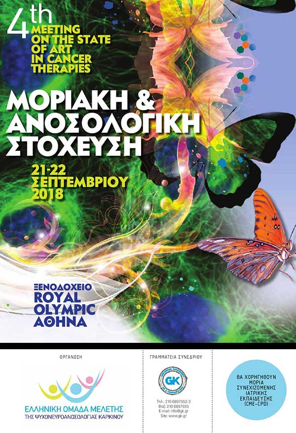 4th Meeting on the state of art in cancer therapies «Μοριακή & ανοσολογική στόχευση»