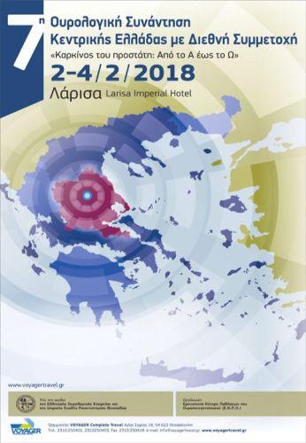 7η Ουρολογική Συνάντηση Κεντρικής Ελλάδας «Καρκίνος του προστάτη: από το Α έως το Ω»