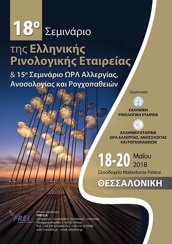 18ο Σεμινάριο της Ελληνικής Ρινολογικής Εταιρείας & 15ο Σεμινάριο ΩΡΛ Αλλεργίας, Ανοσολογίας και Ρογχοπαθειών