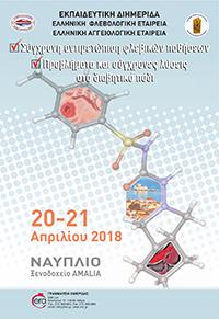 Εκπαιδευτική Διημερίδα Ελληνικής Αγγειολογικής Εταιρείας και Ελληνικής Φλεβολογικής Εταιρείας