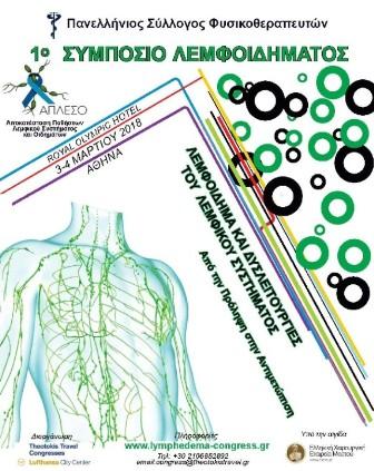 1ο Συμπόσιο Λεμφοιδήματος «Λεμφοίδημα και δυσλειτουργίες του Λεμφικού Συστήματος: Από την Πρόληψη στην Αντιμετώπιση».