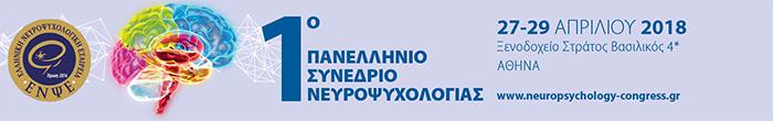 1o Πανελλήνιο Συνέδριο Νευροψυχολογίας