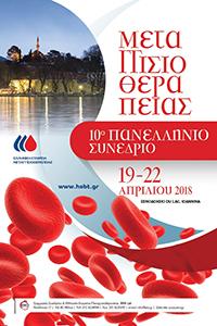 10ο Πανελλήνιο Συνέδριο Μεταγγισιοθεραπείας