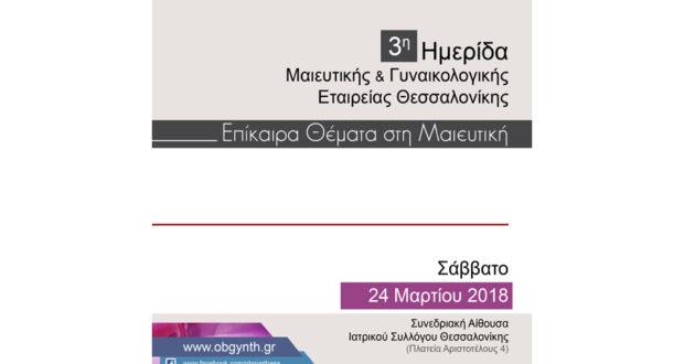 3η Ημερίδα Μαιευτικής και Γυναικολογικής Εταιρείας Θεσσαλονίκης