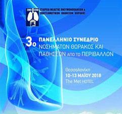 3ο Πανελλήνιο Συνέδριο Νοσημάτων Θώρακος και Παθήσεων από το Περιβάλλον
