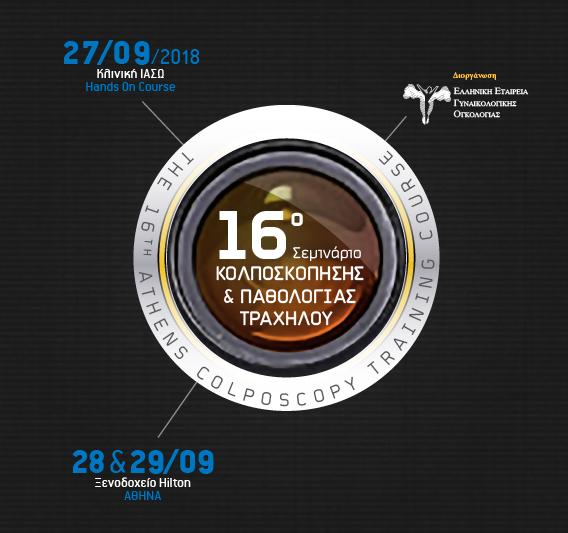 16ο Ευρωπαϊκό Σεμινάριο Κολποσκόπησης & Παθολογίας Τραχήλου