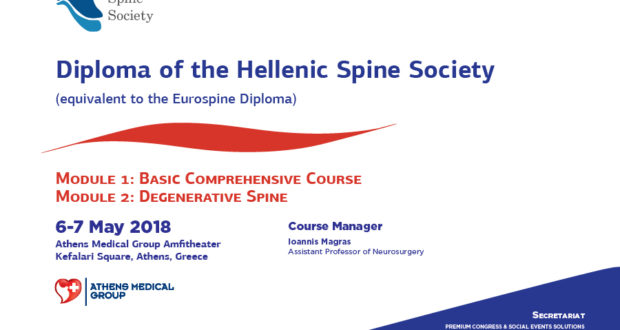 DIPLOMA OF THE HELLENIC SPINE SOCIETY
