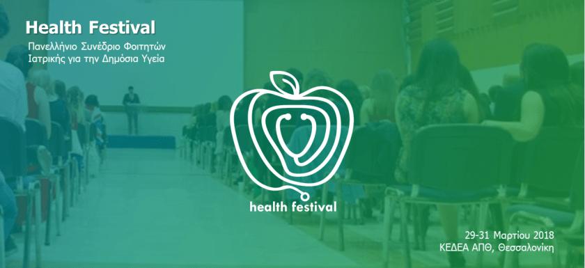 Health Festival - Πανελλήνιο Συνέδριο Φοιτητών Ιατρικής για τη Δημόσια Υγεία
