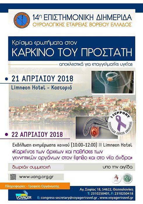 14η Επιστημονική Διημερίδα Ουρολογικής Εταιρείας Βορείου Ελλάδος