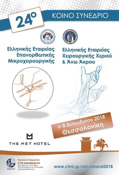 24ο Κοινό Συνέδριο Ελληνικής Εταιρείας Επανορθωτικής Μικροχειρουργικής & Ελληνικής Εταιρείας Χειρουργικής Χεριού & Άνω Άκρου