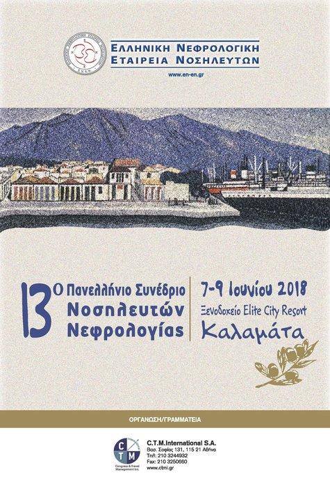 13ο Πανελλήνιο Συνέδριο Νοσηλευτών Νεφρολογίας