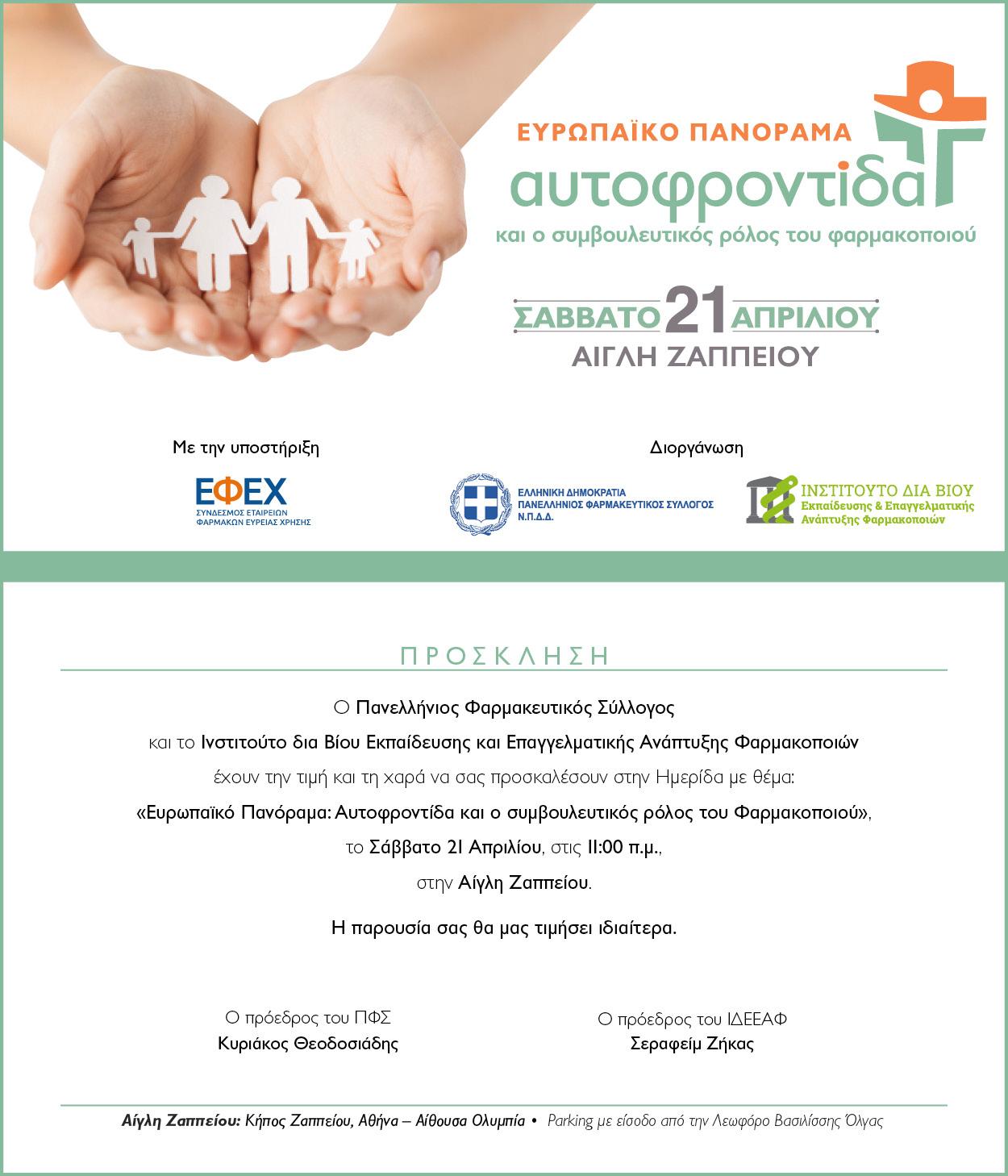 Ευρωπαϊκό Πανόραμα: Αυτοφροντίδα και ο συμβουλευτικός ρόλος του Φαρμακοποιού