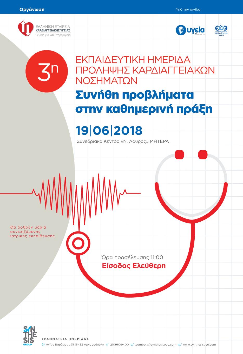 3η Εκπαιδευτική Ημερίδα Πρόληψης Καρδιαγγειακών Νοσημάτων «Συνήθη προβλήματα στην καθημερινή πράξη»