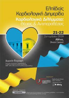 Ελπί(δο)ς Καρδιολογική Διημερίδα «Καρδιολογικά Διλήμματα: Θέσεις & Αντιπαραθέσεις»