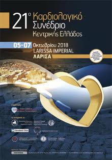 21ο Καρδιολογικό Συνέδριο Κεντρικής Ελλάδος