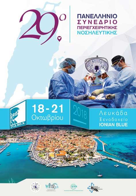 29ο Πανελλήνιο Συνέδριο Περιεγχειρητικής Νοσηλευτικής