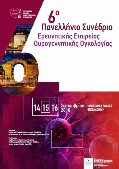 6ο Πανελλήνιο Συνέδριο Ερευνητικής Εταιρίας Ουρογεννητικής Ογκολογίας