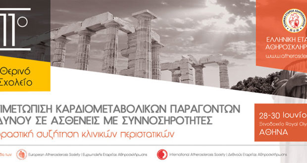 11ο Θερινό Σχολείο Ελληνικής Εταιρείας Αθηροσκλήρωσης