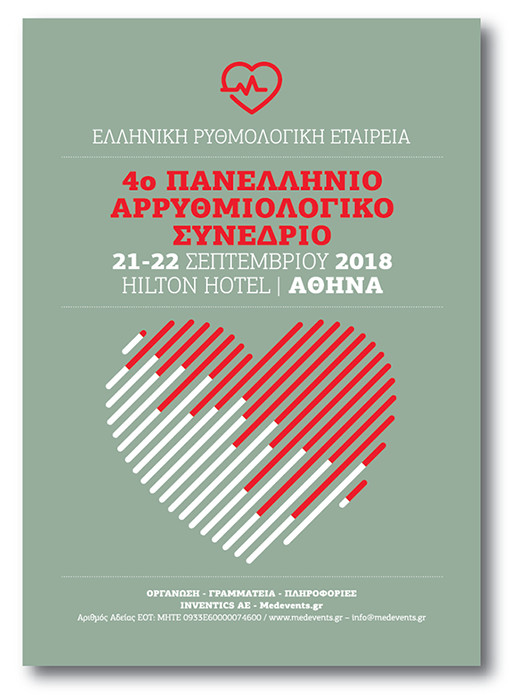 4ο Πανελλήνιο Αρρυθμιολογικό Συνέδριο